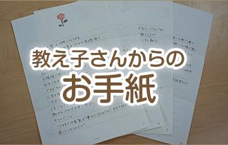 4DFX・教え子さんからのお手紙.PNG