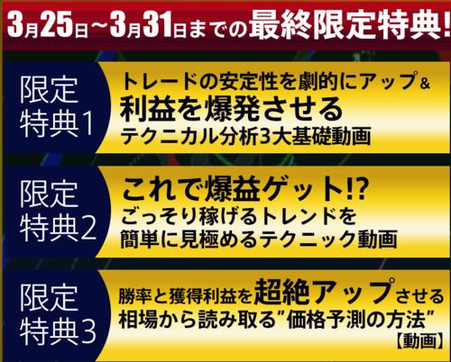 4DFX・最後の3大特典プレゼント31.PNG