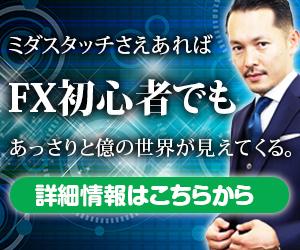 ミダスタッチ波動FX・300x250.jpg